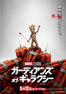 Poster: Guardians of the Galaxy - japanisches Poster