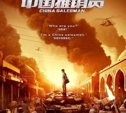 [TRAILER]: China Salesman, mit Steven Seagal, Mike Tyson (Heilige Sch… bruhaha) – (offline)