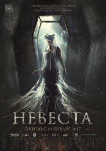 Poster: Die Braut (russ. Horrorfilm)