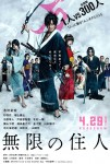 jap. Film-Poster: Blade of the Immortal