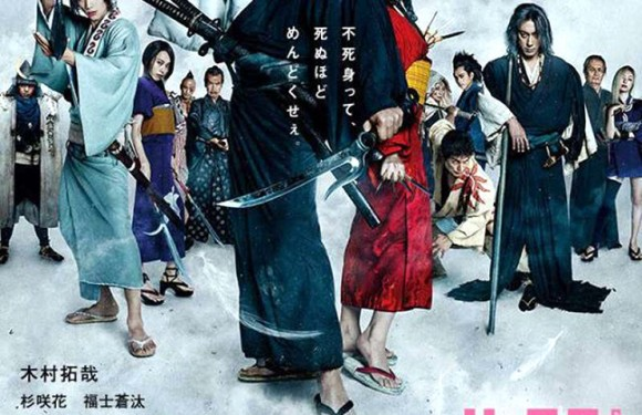 [TRAILER]: Blade of the Immortal